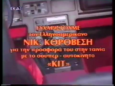 Ο ΙΠΠΟΤΗΣ ΤΗΣ ΛΑΚΟΥΒΑΣ [ΣΚΑΪ 1996].mp4_snapshot_00.01.37