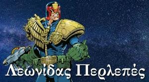 Λεωνίδας Περλεπές