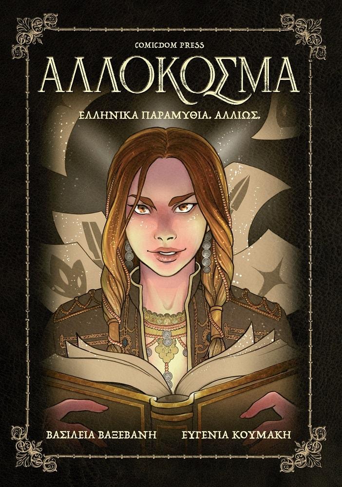 allokosma_cover-1