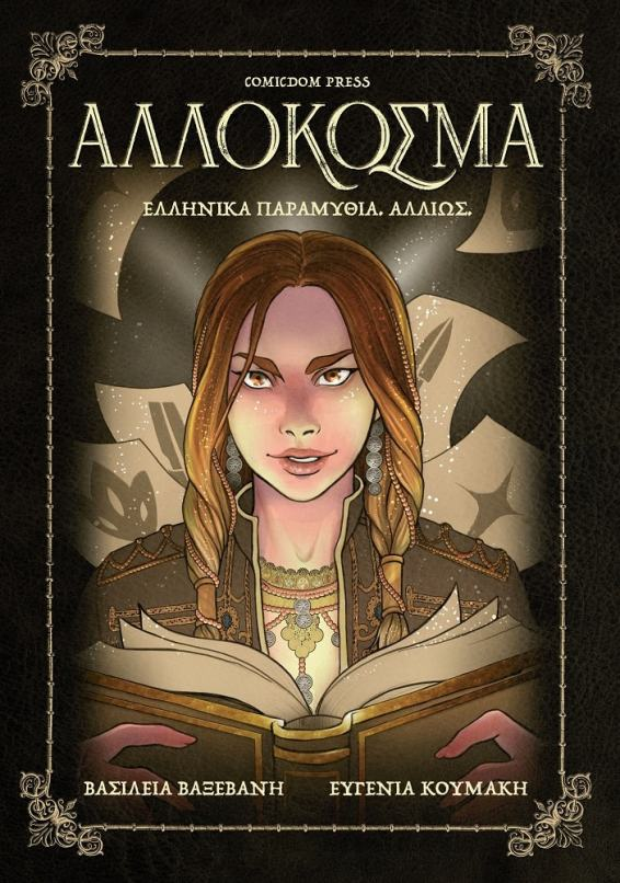 allokosma_cover-1